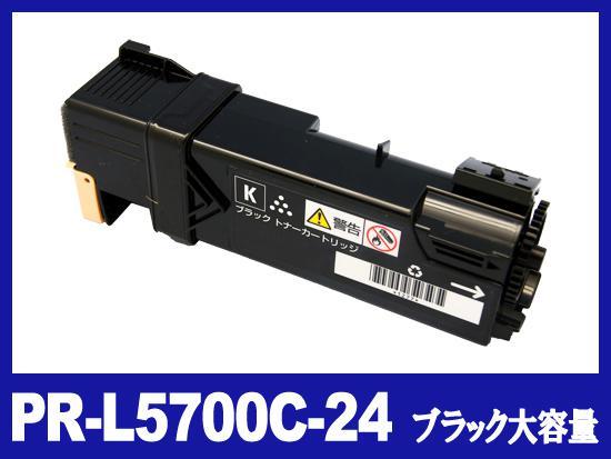 PR-L5700C-24(ブラック大容量3K)NECリサイクルトナーカートリッジ