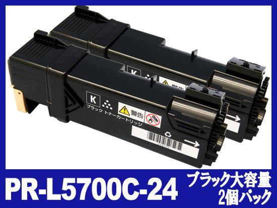 PR-L5700C-24(ブラック大容量3K2個パック)NECリサイクルトナーカートリッジ