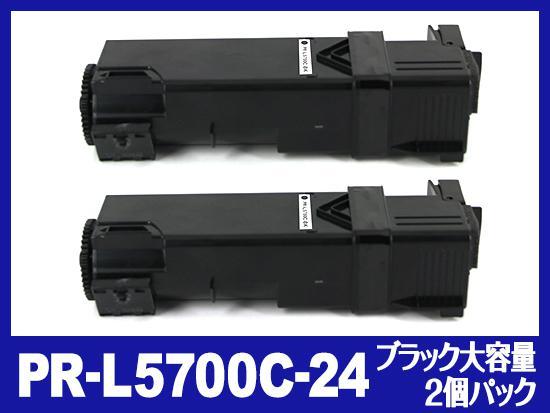 PR-L5700C-24(ブラック大容量3K2個パック)NEC互換トナーカートリッジ