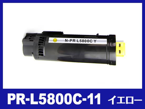 PR-L5800C-11(イエロー)NEC互換トナーカートリッジ