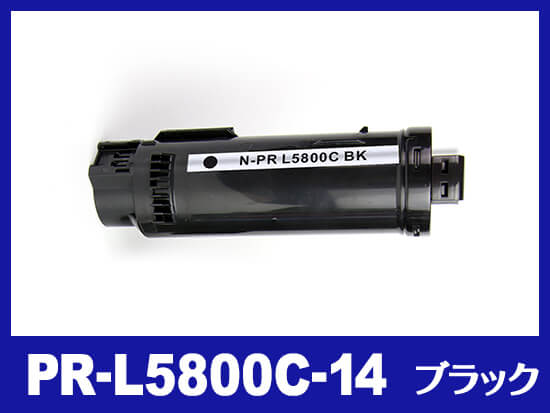 PR-L5800C-14(ブラック)NEC互換トナーカートリッジ