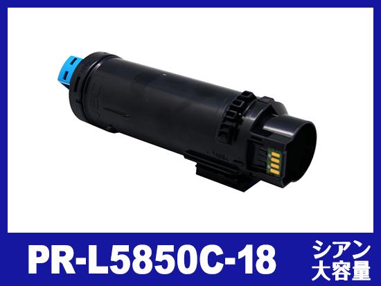 PR-L5850C-18 (大容量 シアン)NECリサイクルトナーカートリッジ