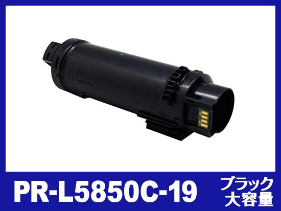 PR-L5850C-19 (大容量 ブラック)NECリサイクルトナーカートリッジ
