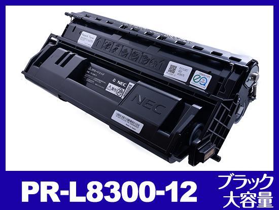 PR-L8300-12(ブラック大容量)NECリサイクルトナーカートリッジ