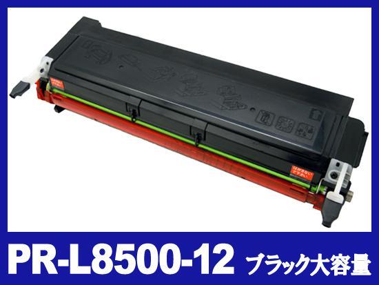 PR-L8500-12(ブラック大容量)NECリサイクルトナーカートリッジ