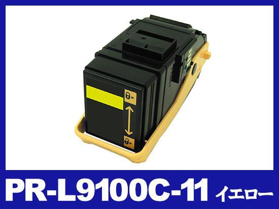 PR-L9100C-11(イエロー)NECリサイクルトナーカートリッジ
