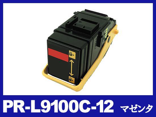 PR-L9100C-12(マゼンタ)NECリサイクルトナーカートリッジ