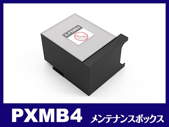 PXMB4 エプソン[EPSON]互換メンテナンスボックス