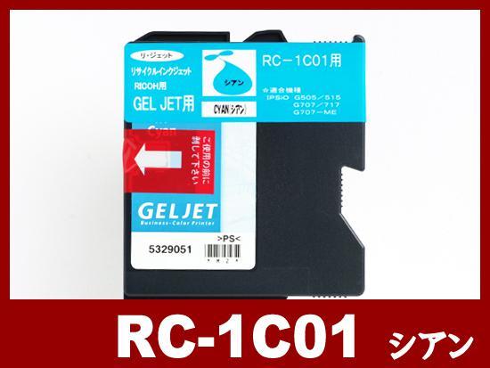 RC-1C01(顔料シアン)リコー[RICOH]リサイクルインクカートリッジ