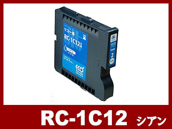 RC-1C12(顔料シアン)リコー[RICOH]リサイクルインクカートリッジ