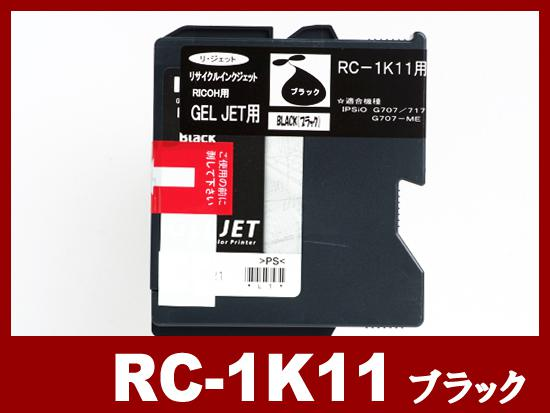 RC-1K11(顔料ブラック)リコー[RICOH]リサイクルインクカートリッジ