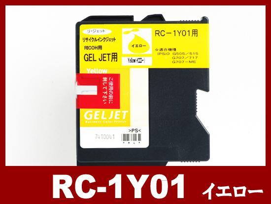 RC-1Y01(顔料イエロー)リコー[RICOH]リサイクルインクカートリッジ