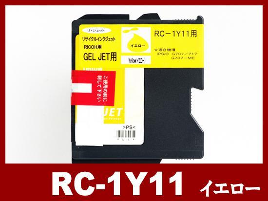 RC-1Y11(顔料イエロー)リコー[RICOH]リサイクルインクカートリッジ
