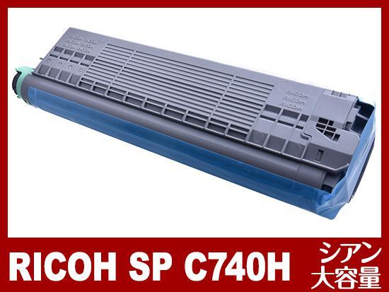 RICOH SP トナー シアン C740H(大容量)リコー[Ricoh]リサイクルトナーカートリッジ