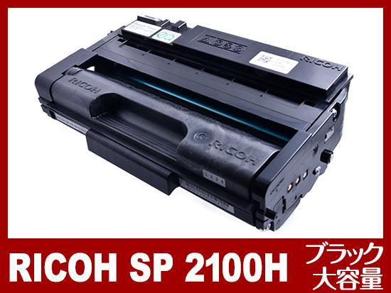 RICOH SP トナーカートリッジ 2100H(ブラック大容量)リコー[Ricoh]リサイクルトナーカートリッジ