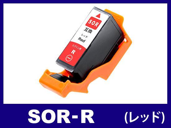 SOR-R(レッド) エプソン[EPSON]互換インクカートリッジ