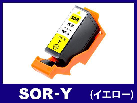 SOR-Y(イエロー) エプソン[EPSON]互換インクカートリッジ