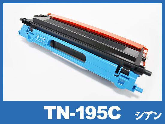 TN-195C (シアン大容量) ブラザー[Brother]互換トナーカートリッジ