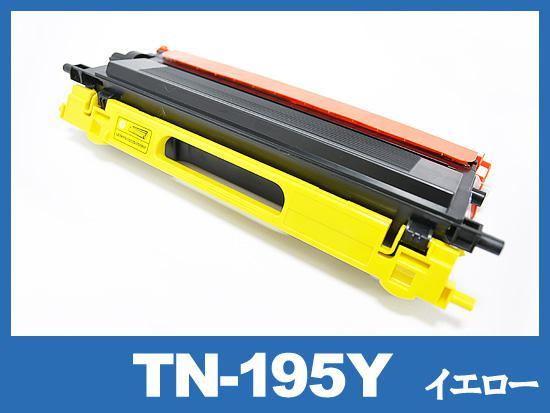 TN-195Y (イエロー大容量) ブラザー[Brother]互換トナーカートリッジ