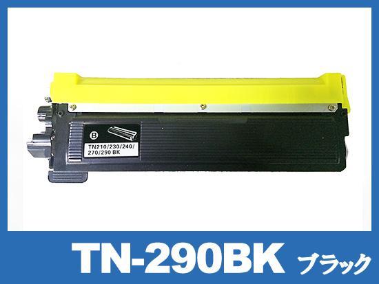 TN-290BK (ブラック) ブラザー[Brother]高品質互換トナーカートリッジ