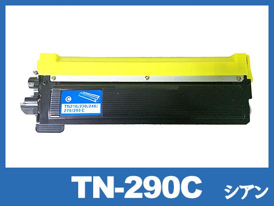 TN-290C (シアン) ブラザー[Brother]高品質互換トナーカートリッジ