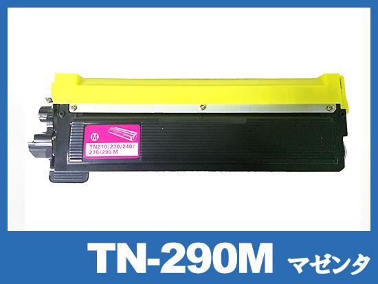 TN-290M (マゼンタ) ブラザー[Brother]高品質互換トナーカートリッジ