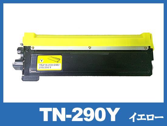 TN-290Y (イエロー) ブラザー[Brother]高品質互換トナーカートリッジ