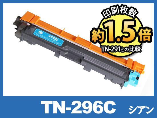 TN-296C(シアン大容量)ブラザー[Brother]互換トナーカートリッジ