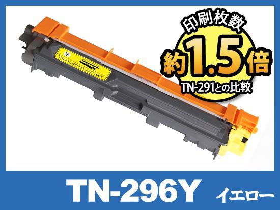 TN-296Y(イエロー大容量)ブラザー[Brother]互換トナーカートリッジ