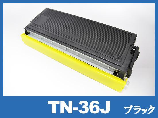 TN-36J (ブラック) ブラザー[Brother]高品質互換トナーカートリッジ