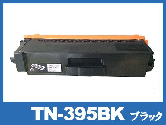 TN-395BK (ブラック) ブラザー[Brother]高品質互換トナーカートリッジ