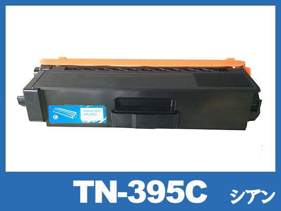 TN-395C (シアン) ブラザー[Brother]高品質互換トナーカートリッジ