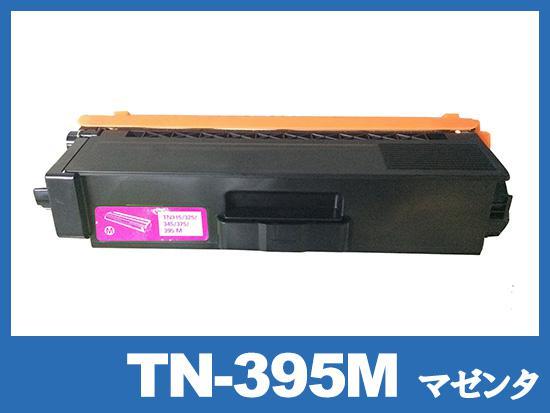 TN-395M (マゼンタ) ブラザー[Brother]高品質互換トナーカートリッジ