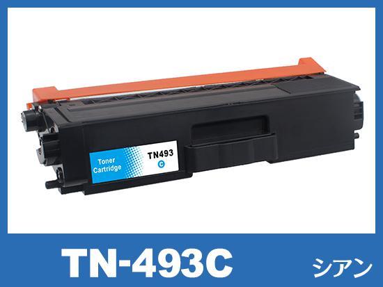 TN-493C(シアン)ブラザー[Brother]互換トナーカートリッジ