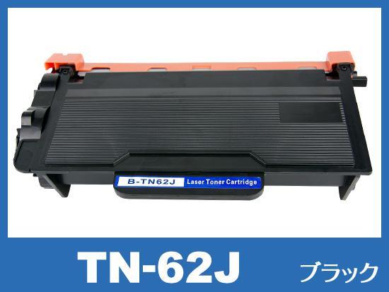 TN-62J (ブラック) ブラザー[Brother]互換トナーカートリッジ 高品質