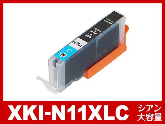 XKI-N11XLC(シアン) キヤノン[Canon]互換インクカートリッジ