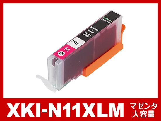 XKI-N11XLM(マゼンタ) キヤノン[Canon]互換インクカートリッジ
