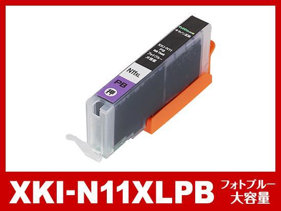 XKI-N11XLPB (フォトブルー) キヤノン[Canon]互換インクカートリッジ