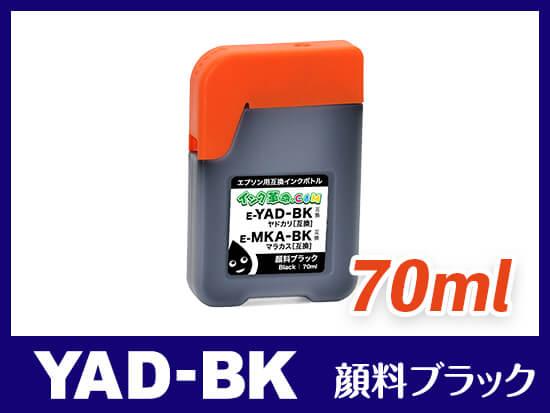 YAD-BK (顔料ブラック) エプソン[EPSON] 互換インクボトル70ml