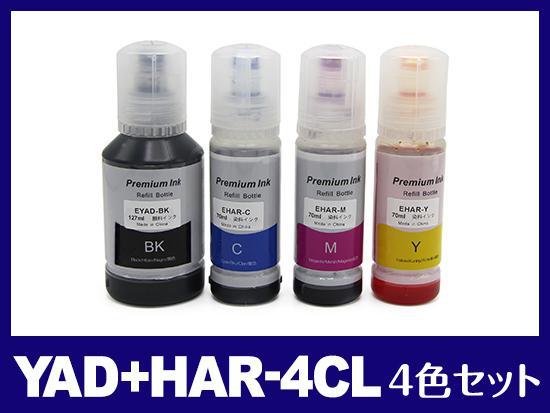 YAD+HAR-4CL(4色セット)エプソン[EPSON]互換インクボトル