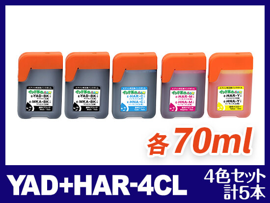 YAD+HAR-4CL(4色セット 計5本)エプソン[EPSON] 互換インクボトル