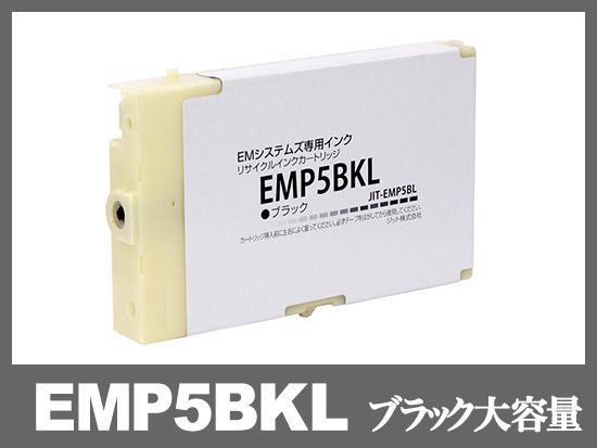 【JIT製】EMP5BKL(ブラック大容量)/EMシステムズ 薬局向薬袋プリンタ対応 リサイクルインクカートリッジ