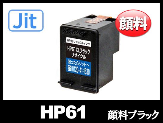 【JIT製】HP61XL CH563WA(顔料ブラック増量)HPリサイクルインクカートリッジ