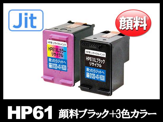 【JIT製】HP61XL CH563WA CH564WA(顔料ブラック増量・カラー増量)HPリサイクルインクカートリッジ