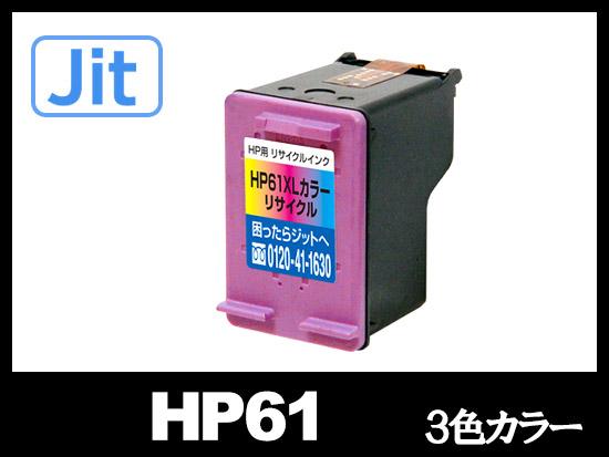 【JIT製】HP61XL CH564WA(カラー増量)HPリサイクルインクカートリッジ