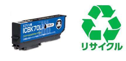 【JIT製】ICBK70L(ブラック) エプソン[EPSON]用リサイクルインクカートリッジ