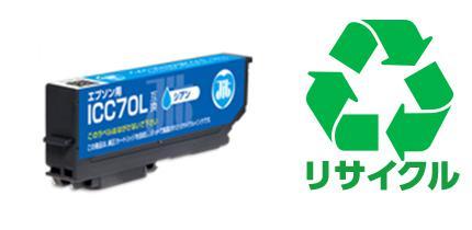 【JIT製】ICC70L(シアン) エプソン[EPSON]用リサイクルインクカートリッジ