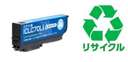 【JIT製】ICLC70L(ライトシアン) エプソン[EPSON]用リサイクルインクカートリッジ