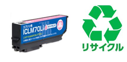 【JIT製】ICLM70L(ライトマゼンタ) エプソン[EPSON]用リサイクルインクカートリッジ