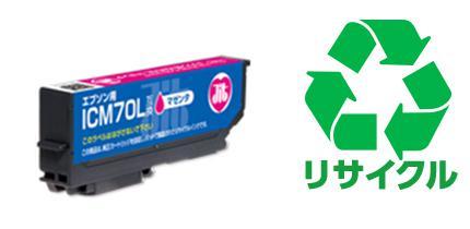 【JIT製】ICM70L(マゼンタ) エプソン[EPSON]用リサイクルインクカートリッジ